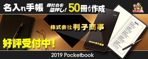 1-手帳2019年度版(中)-2018-6