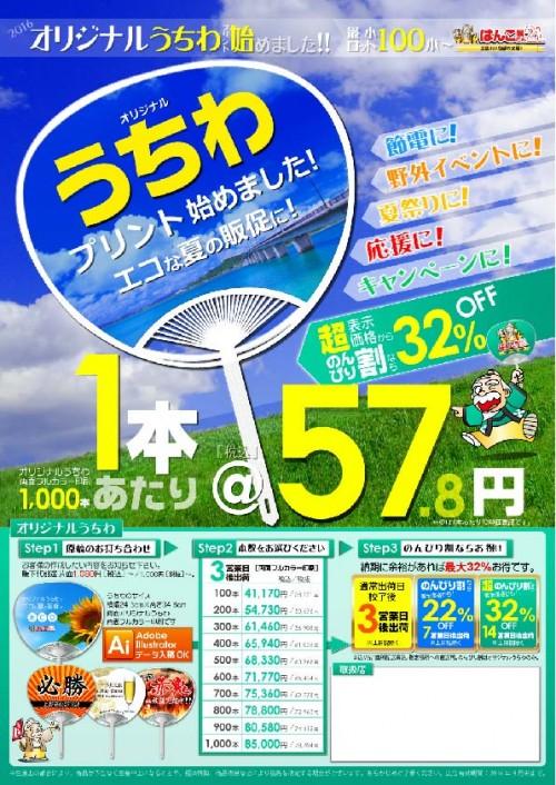 1.オリジナルうちわA4(縦)POP- 2016-5