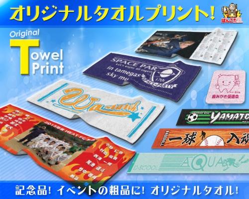 タオル印刷 タオルプリント