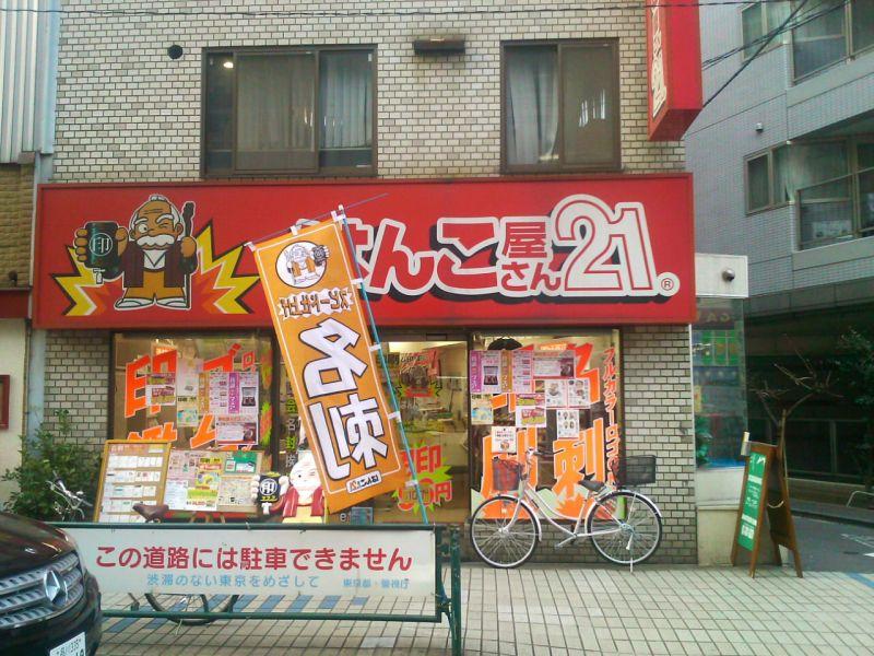 大井町店 外観