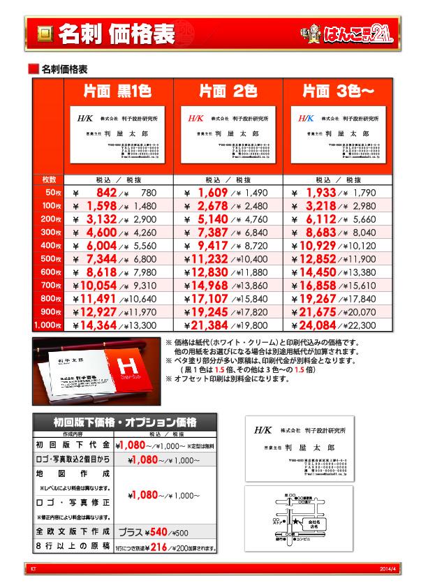名刺価格表