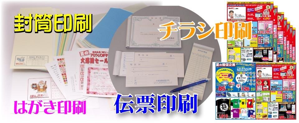 印刷、伝票、チラシ、販促