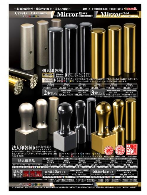 1.新色チタン価格表2016-2(関東)