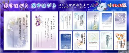 1-喪中寒中-メイン2018-8